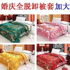 【天天特价】婚庆床品杭州丝绸织锦缎被套全脱卸被罩 龙凤百子图