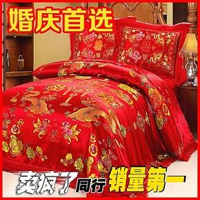 正品床品四件套结婚婚庆床品绸缎四件套大红床上用品件套婚礼丝绸