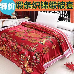 婚庆床品 织锦缎龙凤百子图 大红色丝绸缎结婚被套 床上用品全棉