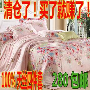 清仓特卖100%双面天丝四件套床单被套床笠 床上用品婚庆4件套家纺