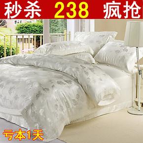 欧式4件套天丝贡缎提花床上用品纯棉四件套全棉婚庆白色酒店床品
