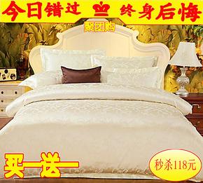 欧美正品全棉贡缎提花床品四件套天丝被套床单婚庆床上用品清仓