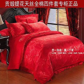 水星家纺婚庆四件套蕾丝花边天丝全棉贡缎提花大红纯棉床品 包邮