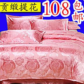 欧式天丝贡缎提花四件套床上用品全棉被套床单4件套纯棉床品婚庆