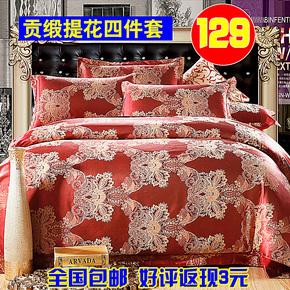 家纺四件套正品床单被套全棉天丝贡缎提花婚庆床上用品4件套床品
