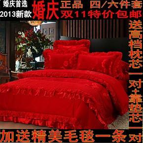 温馨水星家纺婚庆四件套全棉天丝贡缎提绣花六件套大红床品特包邮