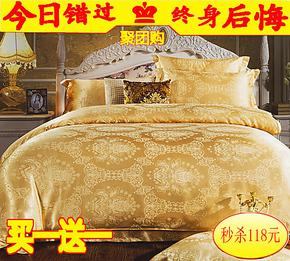 欧美全棉贡缎提花床品四件套天丝纯棉床单被套婚庆床上用品清仓