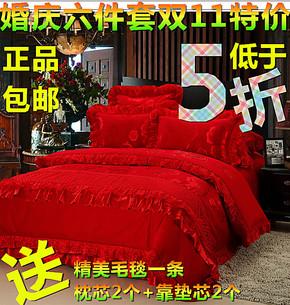 奢华水星婚庆四件套大红全棉天丝贡缎提绣花六件套床品 特价包邮