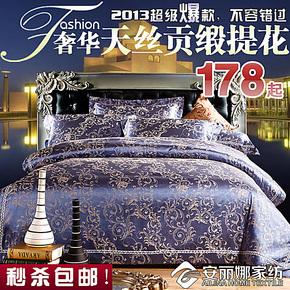 欧式家纺 正品天丝全棉贡缎提花被套纯棉四件套床上用品 婚庆床品