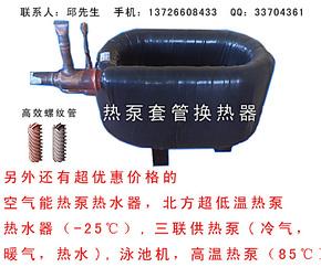 3P(3匹)空气源 空气能热泵热水器套管换热器 高效节能 全新