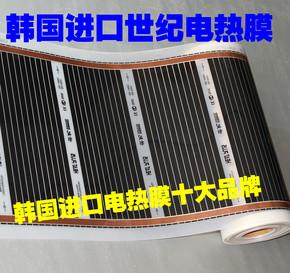 电热膜地暖远红外电地暖汗蒸电地热养殖加热膜地热取暖膜电暖炕