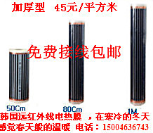 韩国远红外线电热膜地热膜地暖膜45元平方米电地暖包安装接线特价