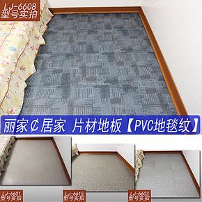 丽家PVC地板 塑料地板 地毯纹地垫 环保家用片材 地暖专用PVC地板