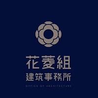 花菱组建筑事务所
