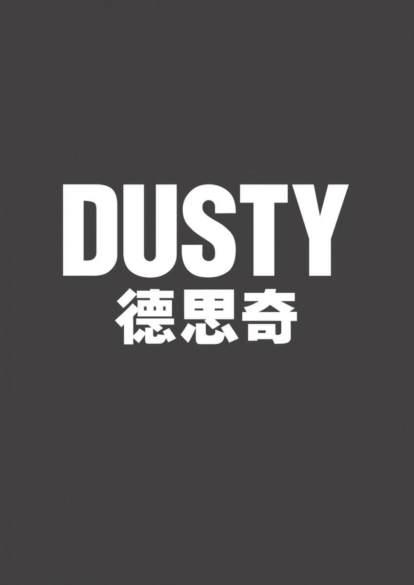 DUSTY德思奇