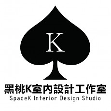 黑桃K室内设计工作