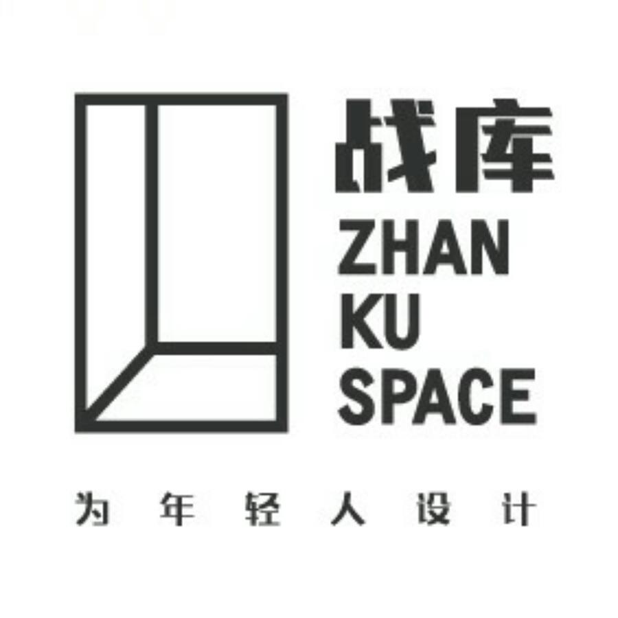 战库空间室内设计机构