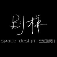别样空间设计
