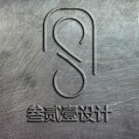 广州叁贰壹设计工作室