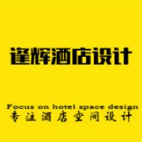 逢辉酒店设计