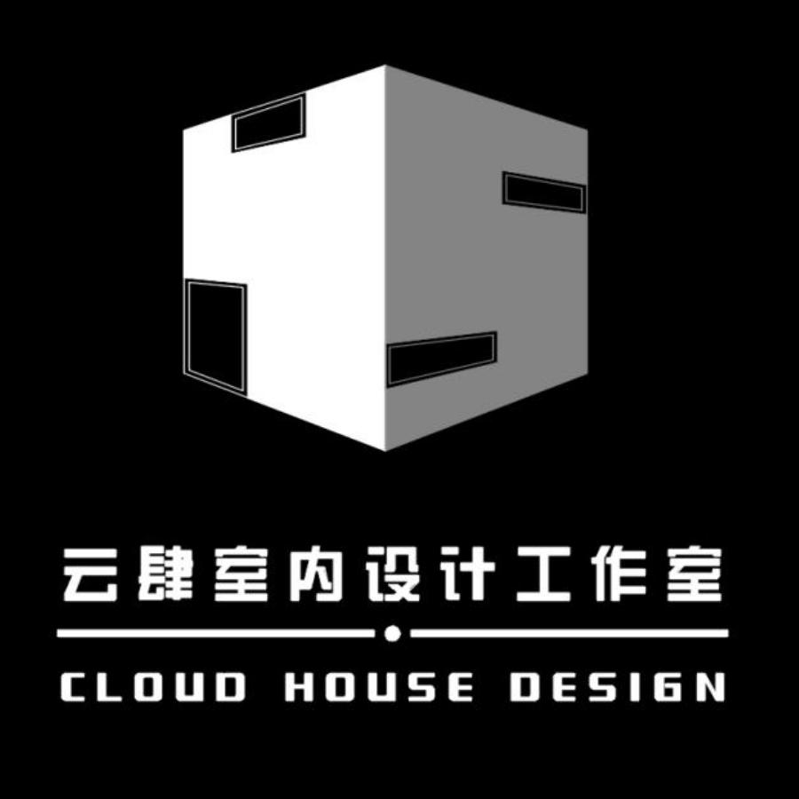 云肆室内设计工作室
