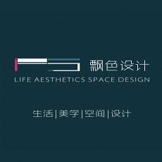 飘色设计工作室